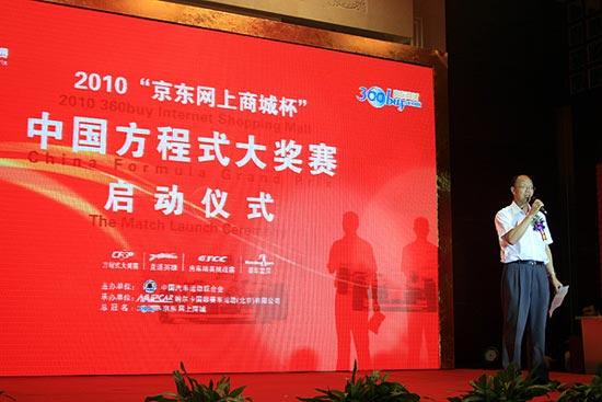 国赛启航亮剑北京--中国方程式大奖赛正式启动
