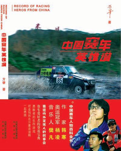《中国赛车英雄谱》封面
