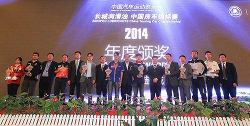 CTCC年度颁奖庆典