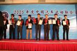中国汽联2005年度颁奖