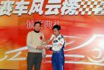 图文-07中国赛车风云榜颁奖风云车手何晓乐