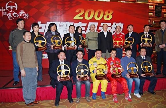 图文-08中国赛车风云榜颁奖获奖者与组织方代表合影