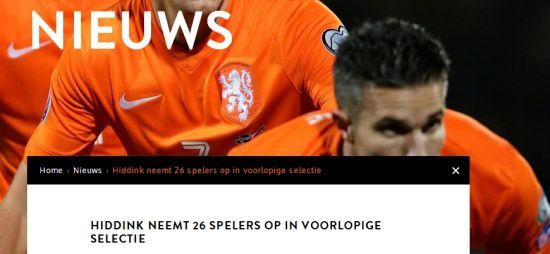 荷兰队最新大名单