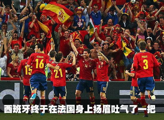 西班牙人用2比0狠狠抽了法国一巴掌