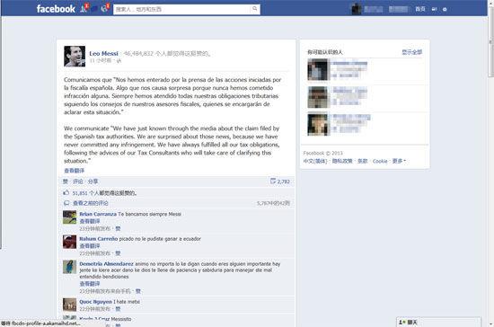 梅西在其facebook上做出简短声明,表示自己是清白的