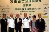 图文-切尔西巨星与球迷见面蓝军举行签名会