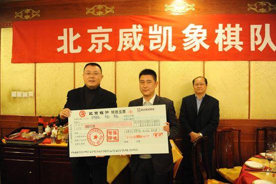 北京威凯房地产公司董事长陈晓智(左)为北京队颁发奖金
