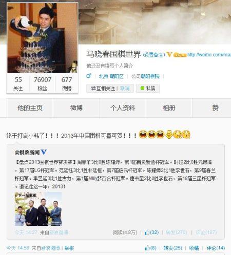 马晓春微博截图