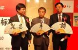 图文-第10届农心杯开幕晚宴三国代表团团长抽签
