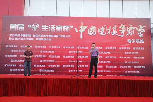 图文-生活家杯哈尔滨站开幕现场华以刚上台发言