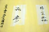 孔杰朴文��的签名