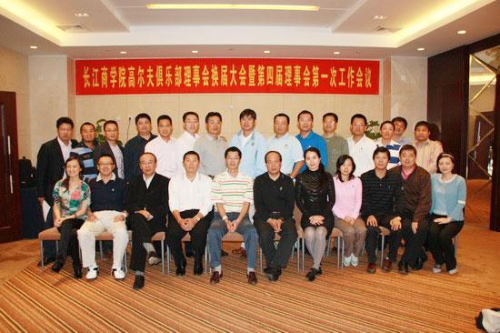 长江商学院高尔夫俱乐部理事会换届大会纪要