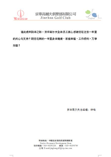 北京京华高尔夫俱乐部总经理钟鸣为新浪球友拜年
