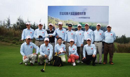 新浪体育讯 2010年2月8日到11日,由北京颐泉高尔夫练习场组织京城高球爱好者越南对抗赛在越南的芒街国际高尔夫球场举行。这是一场激烈的团队对抗赛。第一天第一场是熟悉场地赛,下午是成绩排名分组赛,最终排名奇数队的人员有:万立新、徐敏、金光明、白静、胡维义,偶数队是:郑利、李建国、刘刚建、李文达、刘伟。奇数队的队长:万立新,偶数队队长:郑利。[查看活动组图集]   正式的比赛很严格,采用的是上午比洞,下午比杆的赛制,由各队队长决定谁跟谁单独厮杀,总成绩各小组相加,哪队得分高就算胜!   这样的赛制,要