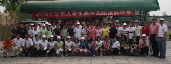 北京大学生高尔夫球技能比赛金色河畔高尔夫落幕