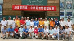 新浪高尔夫博友北京联谊赛举行汤姆斯79杆夺冠