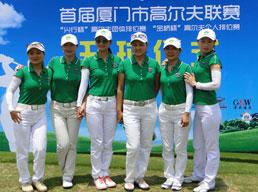 首届厦门高尔夫球联赛举行鹭岛女子队成亮点