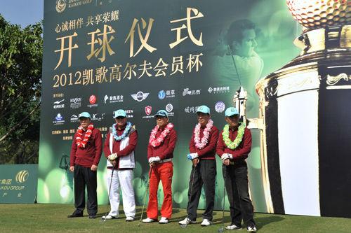 图文-2012凯歌高尔夫会员杯 开球嘉宾合影
