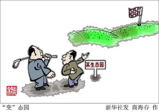 """漫画:""""变""""态园。 新华社发 商海春 作"""