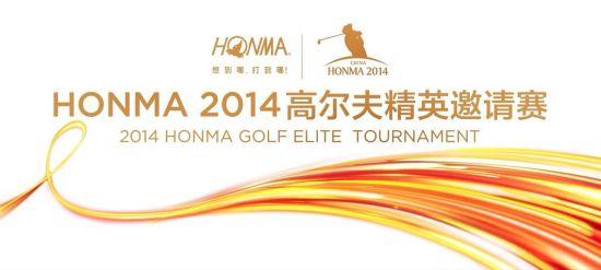 HONMA2014高尔夫精英挑战赛上海佘山招募启动