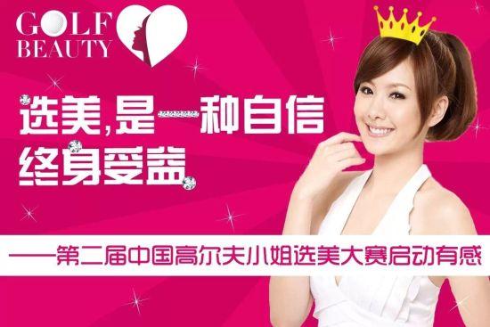 备受关注的第二届中国高尔夫小姐选美大赛报名正式启动。