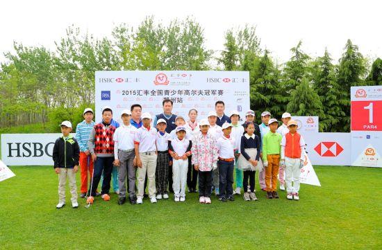 2015汇丰全国青少年高尔夫冠军赛