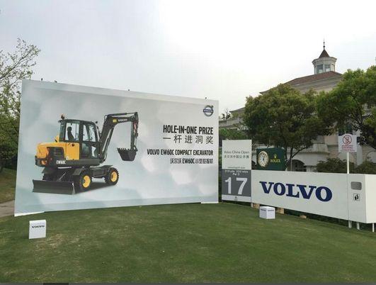 中国公开赛一杆进洞奖挖掘机
