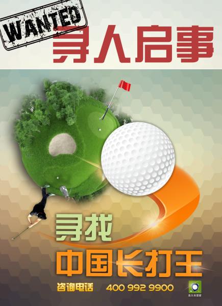 中国长打王擂台赛开战