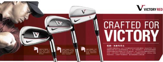 世界第一伍兹参与设计 Nike Golf全新VR铁杆组