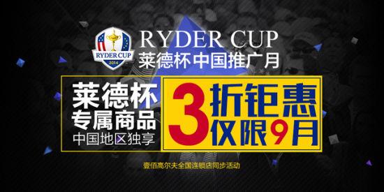 RYDER CUP莱德杯 中国推广月 3折钜惠