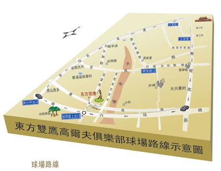 北京东方双鹰高尔夫俱乐部地理位置