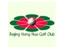 北京鸿华国际高尔夫俱乐部球场