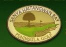 三亚海棠湾海中海高尔夫俱乐部