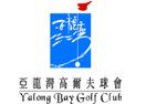 三亚亚龙湾高尔夫球会
