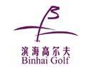上海滨海高尔夫俱乐部