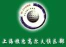 上海旗忠高尔夫俱乐部球场