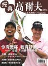 图文-《经典高尔夫》2005年封面秀十二月刊封面