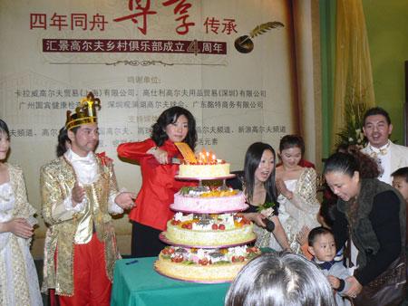 图文-汇景高尔夫四周年庆典汇景四岁生日