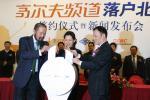 图文-高尔夫频道正式落户北京三家联手创造未来