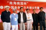图文-中国业余公开赛见面会现场嘉宾合影留念