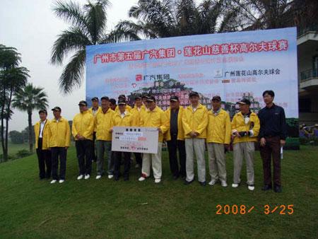 图文-莲花山慈善杯高尔夫球赛慈善号召力就是大