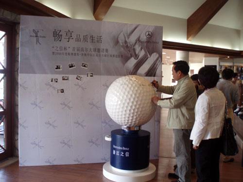 图文-之信杯首届高尔夫球邀请赛 嘉宾签到图片