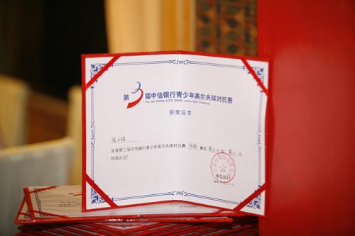 图文-中信青少年赛颁奖仪式