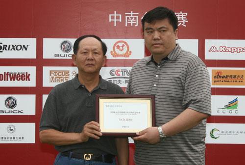 图文-俱乐部联赛中南分区赛颁奖颁发协办奖
