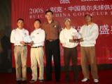 图文-俱乐部联赛总决赛颁奖第20名和第19名