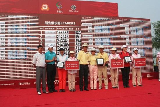 图文-俱乐部联赛北二区收杆9-12名获得纪念奖牌