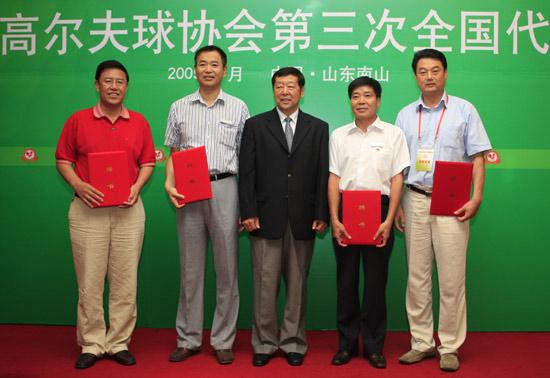 图文-中高协第三次全国代表大会颁发副主席聘书