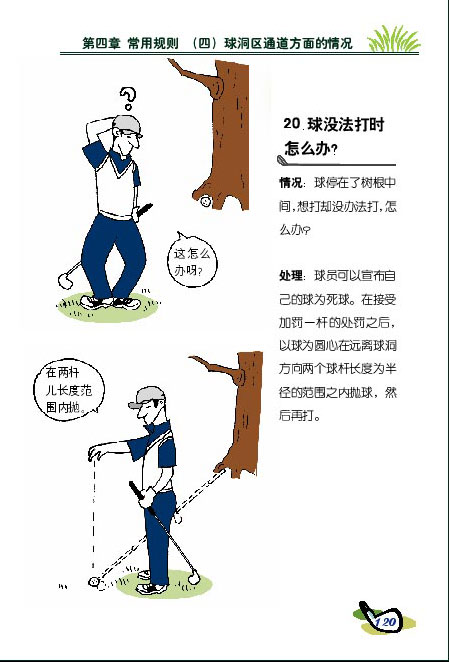 图文-新高尔夫规则图解球没法打时怎么办