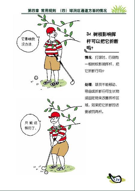 图文-新高尔夫规则图解可否折断障碍树枝