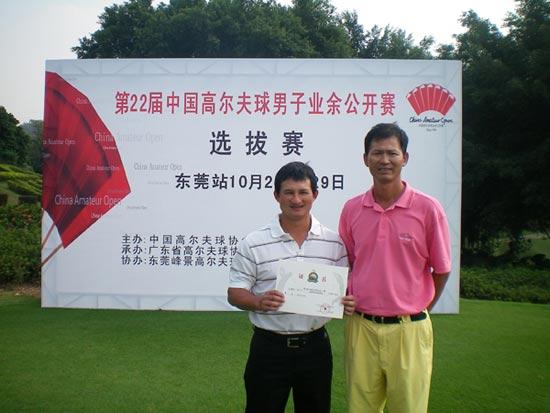 图文-业余公开赛选拔赛东莞站第一名证书